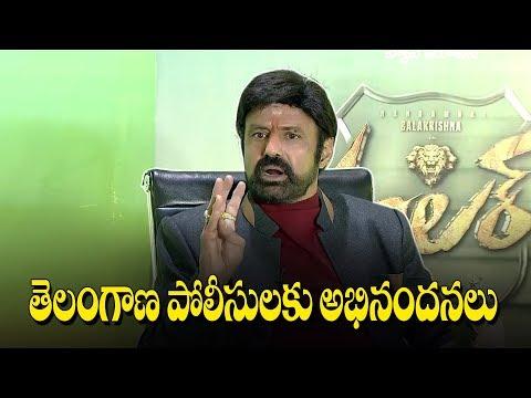 Hats Off To Telangana Police: Balakrishna || తెలంగాణ  పోలీసులకు అభినందనలు || IndiaGlitz Telugu