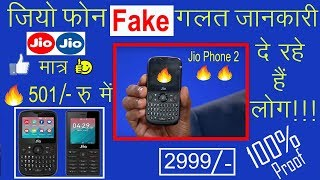Youtube पर Fake Information About Jio Monsoon Hungama Offer