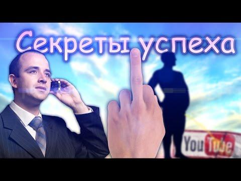 видео: Секреты успеха