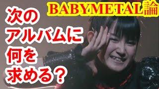 チャンネル登録はこちらからお願いします→https://goo.gl/G6LNez BABYMETALの次のアルバムに望むものについて のネットの反応は・・・ ◇BABYMETAL...