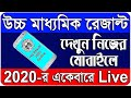 How To Get West Bengal Higher Secondary Exam Result Online 2020 in Mobile | Check WB HS Result 2020