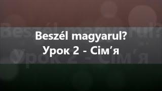 Угорська мова: Урок 2 - Сім'я