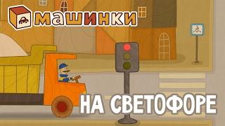"""""""Машинки"""", новый мультсериал для мальчиков - На светофоре (серия 15) Развивающий мультфильм"""