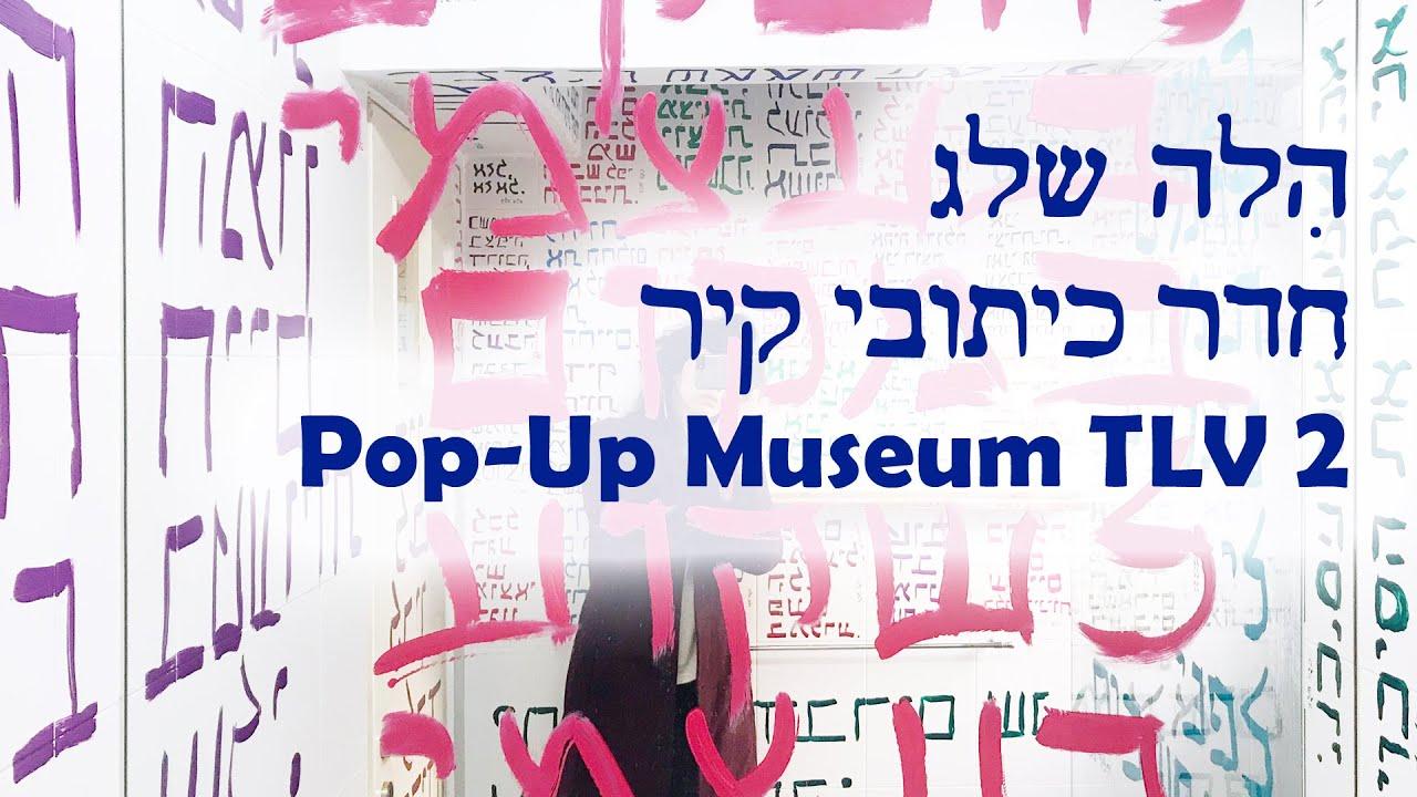 Pop-Up Museum TLV2