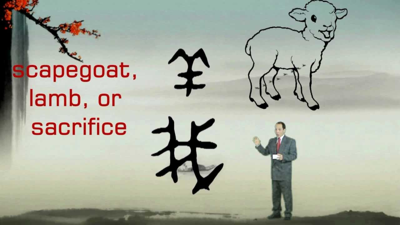 Righteousness Story Behind Chinese Character 225 Youtube