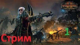 Total War Warhammer 2 - Vampire coast - Изучаем Некрофилию