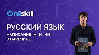 Русский язык 7 класс : Написание -н- и -нн- в наречиях