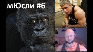 Правильный Бодибилдинг. Сашины мЮсли #6. Ответ Юрию Спасокукоцкому по поводу приглашения на стрим.