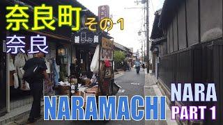 【4K Town Walking Japan #17】Naramachi NARA   城镇漫步 奈良町 ならまち 奈良