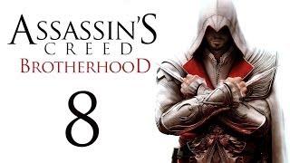 Assassin's Creed: Brotherhood - Прохождение игры на русском [#8]