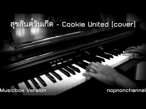 สุขสันต์วันเกิด - Cookie United (cover) (Musicbox Ver.)