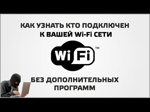 Как узнать кто подключен к Wi Fi без дополнительных программ