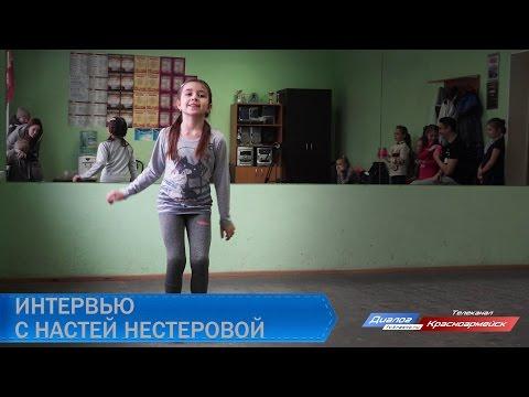 Интервью с Настей Нестеровой