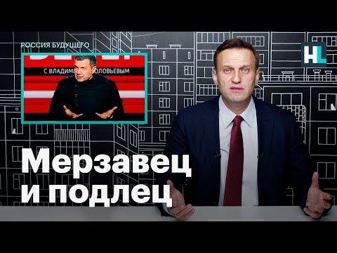 Навальный о реакции Соловьева на заявление юриста ФБК в Следственный комитет