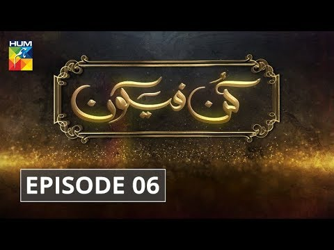 Kun Faya Kun Episode #06 HUM TV Drama 8 August 2019