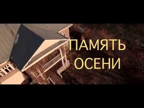 Рабочая версия трейлера к фильму Память Осени