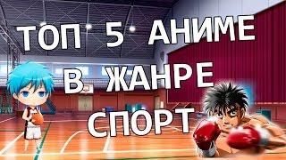 видео Аниме и спорт