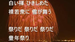 祭り 北島三郎(オリジナル歌手) 作詞:なかにし礼 作曲:原譲二 カラ...