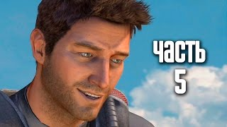 Прохождение Uncharted: Drake's Fortune [60 FPS] — Часть 5: В ловушке