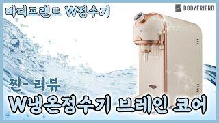 [찐- 리뷰] 꼭 필요한 기능만 담았다, W냉온정수기 …