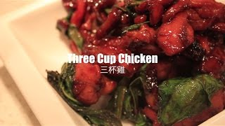 [HD] Easy Chinese Food: Three Cup Chicken (三杯雞)