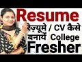 Resume writing for Freshers - CV format content length preparation for First Job - in Hindi