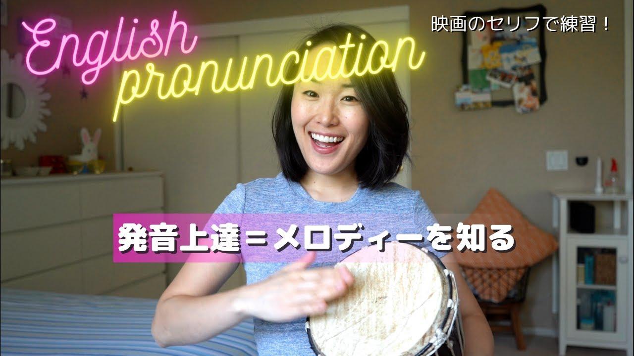 英語の発音が良くなる方法=英語のメロディーを知る! [#299]