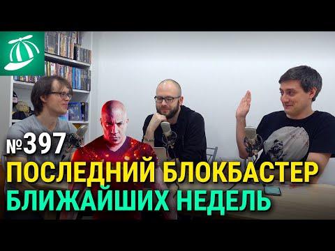"«Бладшот» и новости коронавируса — подкаст «Лазер-шоу ""Три дебила""»"