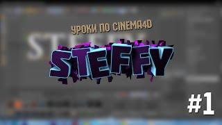 Уроки по Cinema4D #1 Kак сделать 3D banner