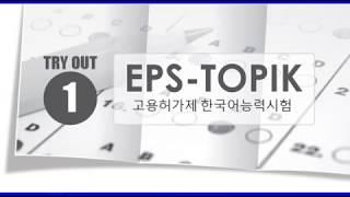 New Listening Practice Test 2021 of EPS TOPIK + Answer (Practice 1)
