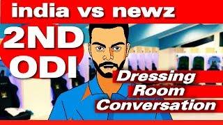 India vs New Zealand 2nd ODI   Dressing room conversation