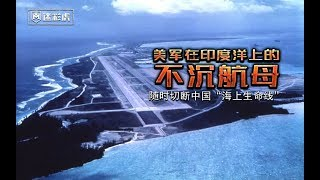 【讲堂637】距中国3500公里!美国打造印度洋不沉航母 随时切断中国海上生命线 短标题:第23期 美军打造印度洋不沉航母
