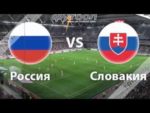 Купить билет на футбол: матч Россия — Словакия