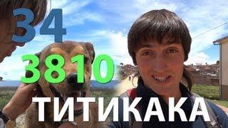 Озеро Титикака и город Копакабана в Боливии - Попробуй! ЮА