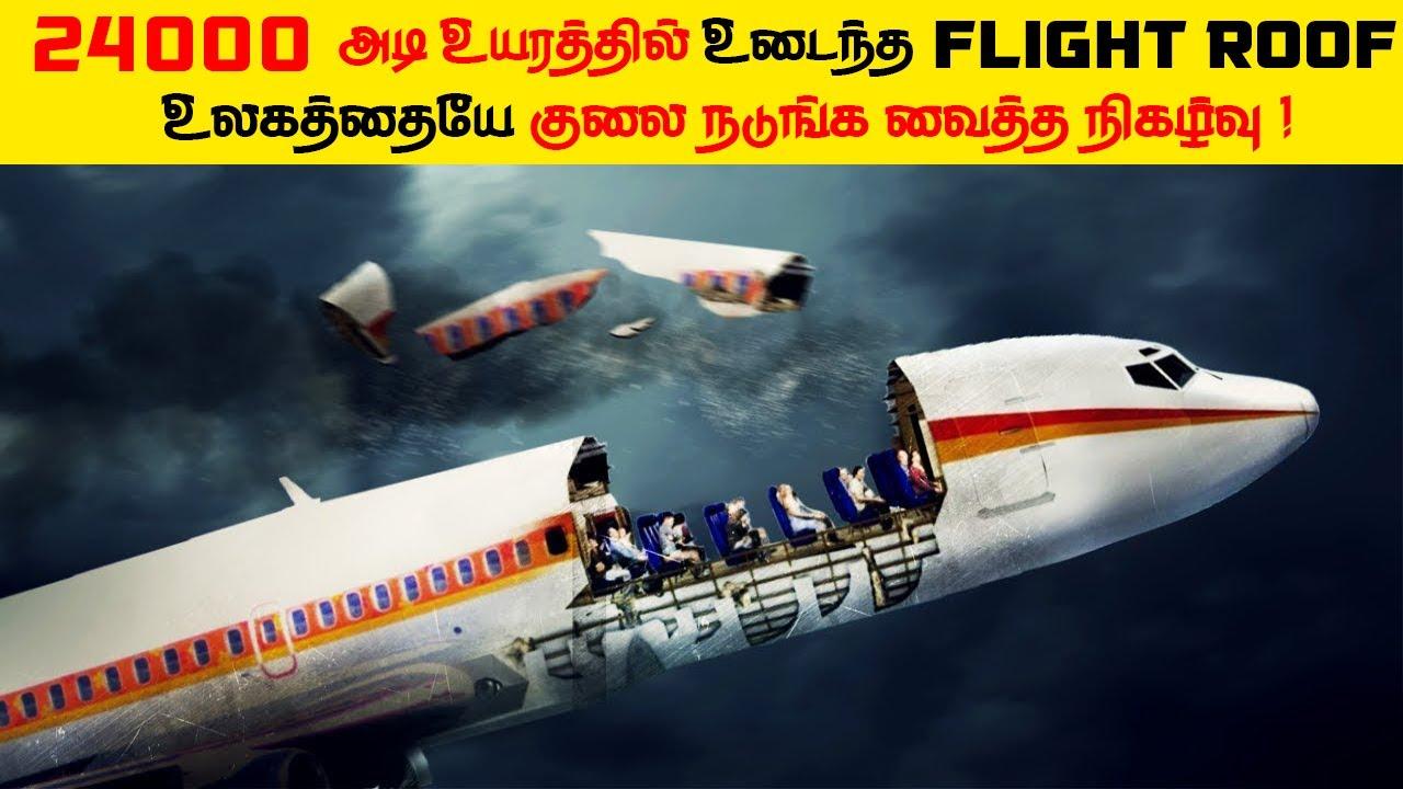 ஒட்டு மொத்த உலகத்தையே நடுநடுங்க வைத்த நிகழ்வு A Plane Lost Its Roof at 24,000 Feet | Top 5 Tamil