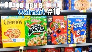 Обзор цен в Walmart #16. Хлопья на завтрак. (Cereal) - Жизнь в США