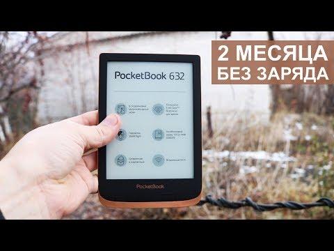 Обзор топового 6 дюймового ридера конца 2018 года PocketBook 632