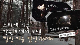 강원도 인제에서 첫눈 힐링 동계 캠핑 브이로그⛺(feat. 불멍ASMR)