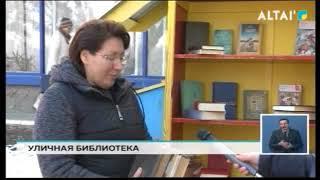 Уличная библиотека в Усть-Каменогорске