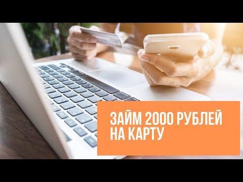 Займ 2000 рублей срочно на карту без отказа