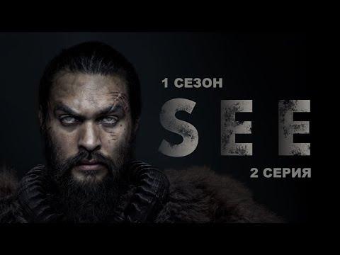 """Обзор сериала """"Видеть"""" 1 сезон 2 серия"""
