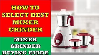 How to select the Best Mixer Grinder | Mixer Grinder Buying Guide | सबसे अच्छा  मिक्सर ग्राइंडर