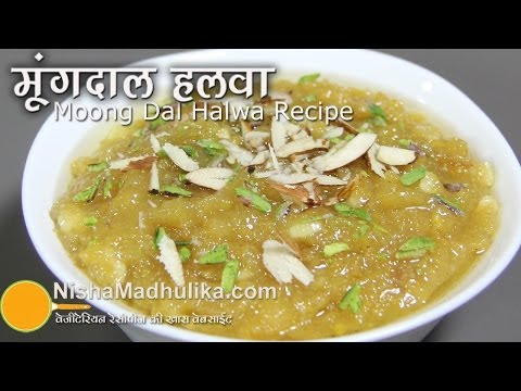 Moong Dal Halwa recipe | Moong ki Daal Ka halwa Recipe | Moong Dal Sheera