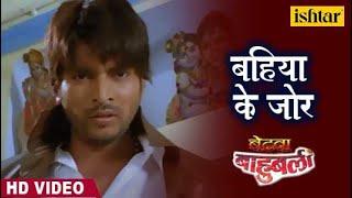 Bahiya Ke Jor | Vinod Rathod | Betwa Bahubali | Bhojpuri Superhit Film