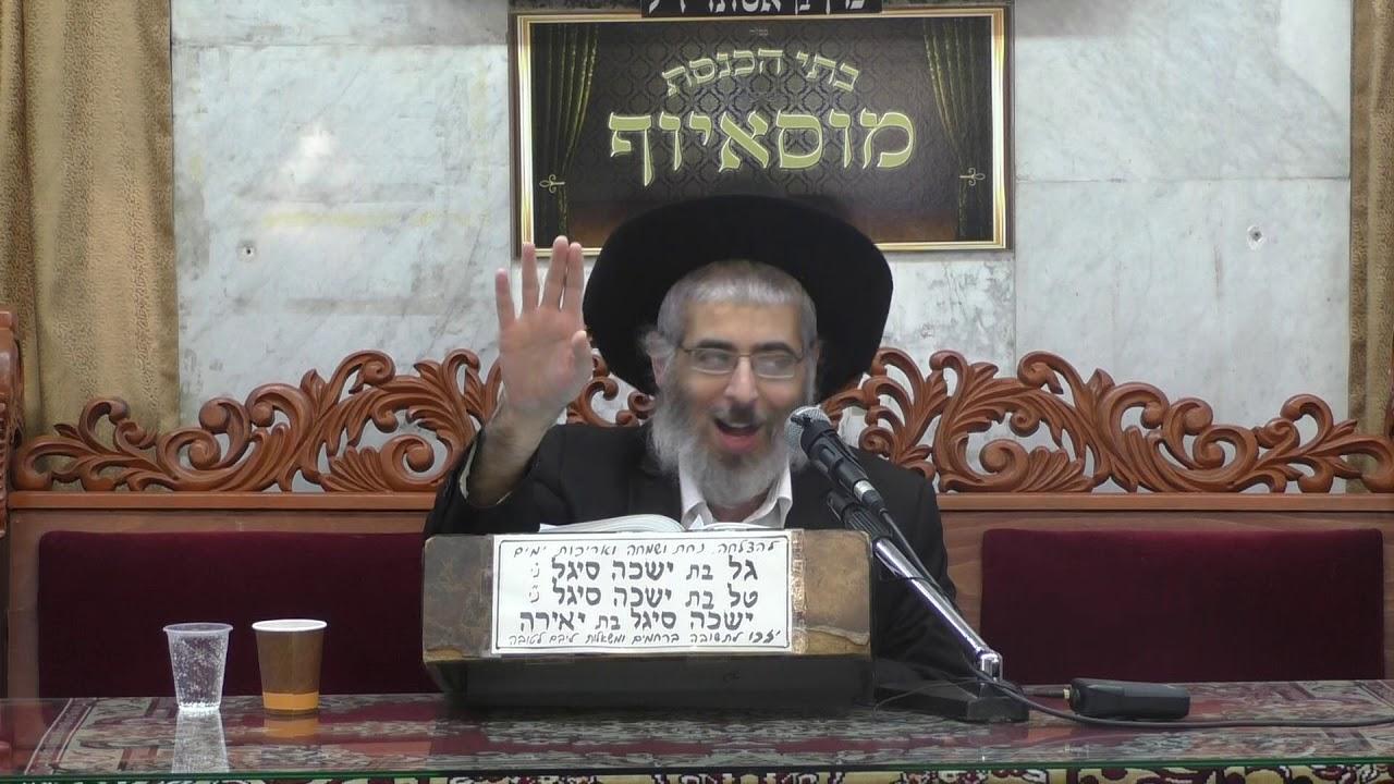 הרב יצחק בן פורת שיעור בתהילים לראש השנה