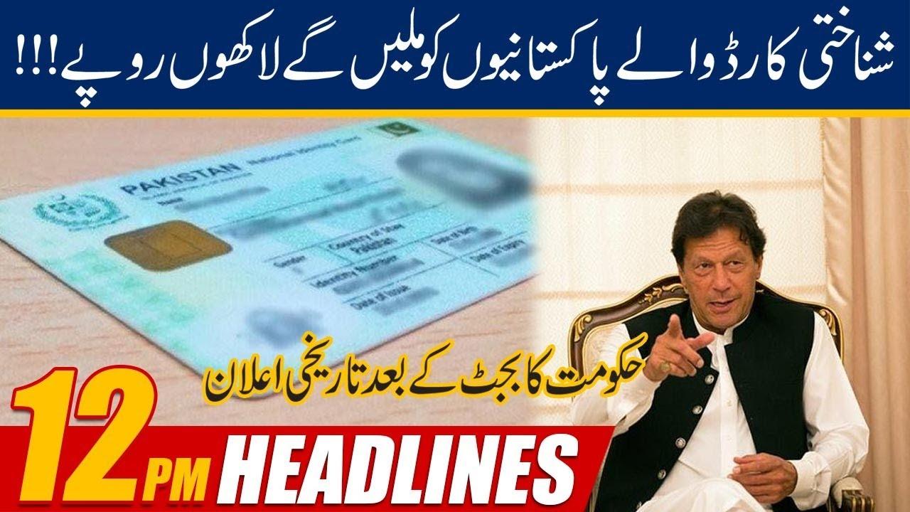 Good News For ID Card Holder | 12pm News Headlines | 15 Jun 2021 | 24 News HD