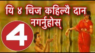 यि ४ चिज कहिल्यै दान नगर्नुहोस्/Dan Mahima/ Padma Puran