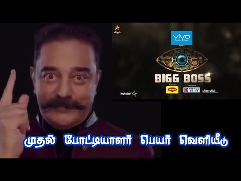 Bigg Boss 2 | First Contestant Name Revealed Latest News | Kamal | vijay television