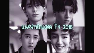 แนะนำนักแสดง F4 ปี 2018 เพลง 流星雨 (ฝนดาวตก) - คาราโอเกะ