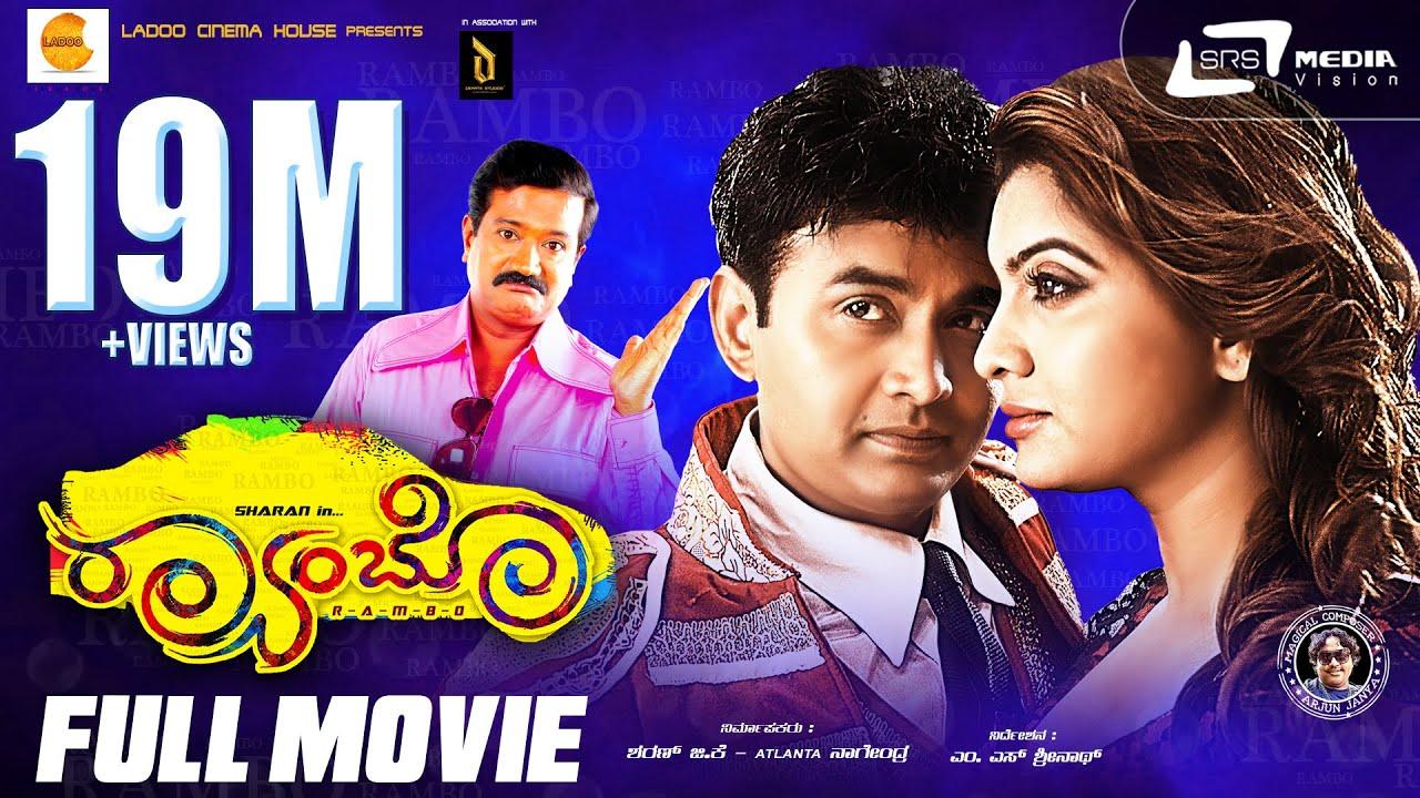 Download RAMBO | Full HD Super Hit Movie | Sharan | Madhuri | Arjun Janya | LADOO CINEMA HOUSE | Comedy Movie